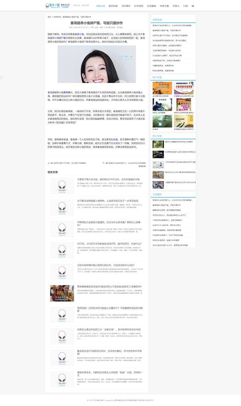 帝国cms7.5仿51区未解之谜网站模板/奇闻异事猎奇灵异网整站源码-图2