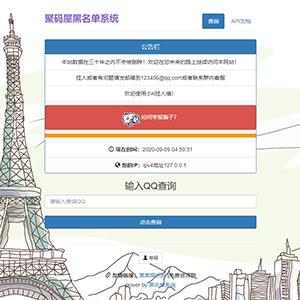 网络黑名单系统查询平台PHP源码/QQ举报查询系统 带api接口
