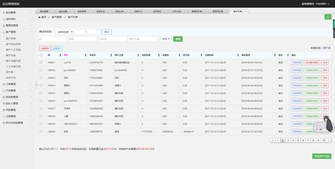 2020首发YII框架微盘系统-美金版外汇股指点位盘源码 带风控+手动结算-图14