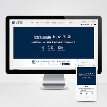 织梦模板:html5响应式创意餐饮酒店装修装饰设计网站源码下载