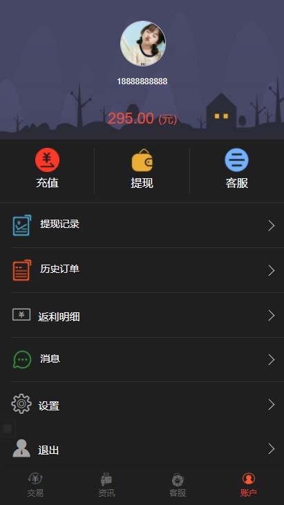 2020新版时间盘微盘源码/二开微交易源码 带免签支付+K线正常-图4