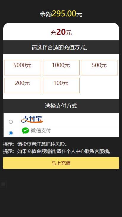 2020新版时间盘微盘源码/二开微交易源码 带免签支付+K线正常-图5
