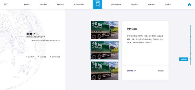 织梦模板:响应式html5滚屏智能化物流设备人工智能设备网站源码-图7