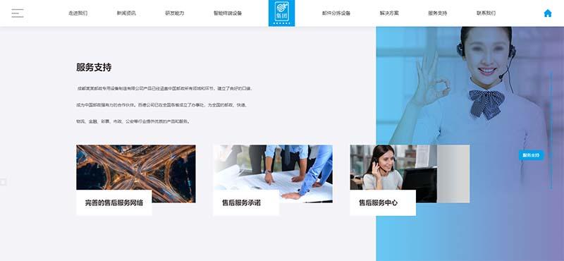 织梦模板:响应式html5滚屏智能化物流设备人工智能设备网站源码-图6