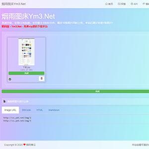「亲测」2020最新开源php图床源码v2.1.3 免授权无后门+搭建教程