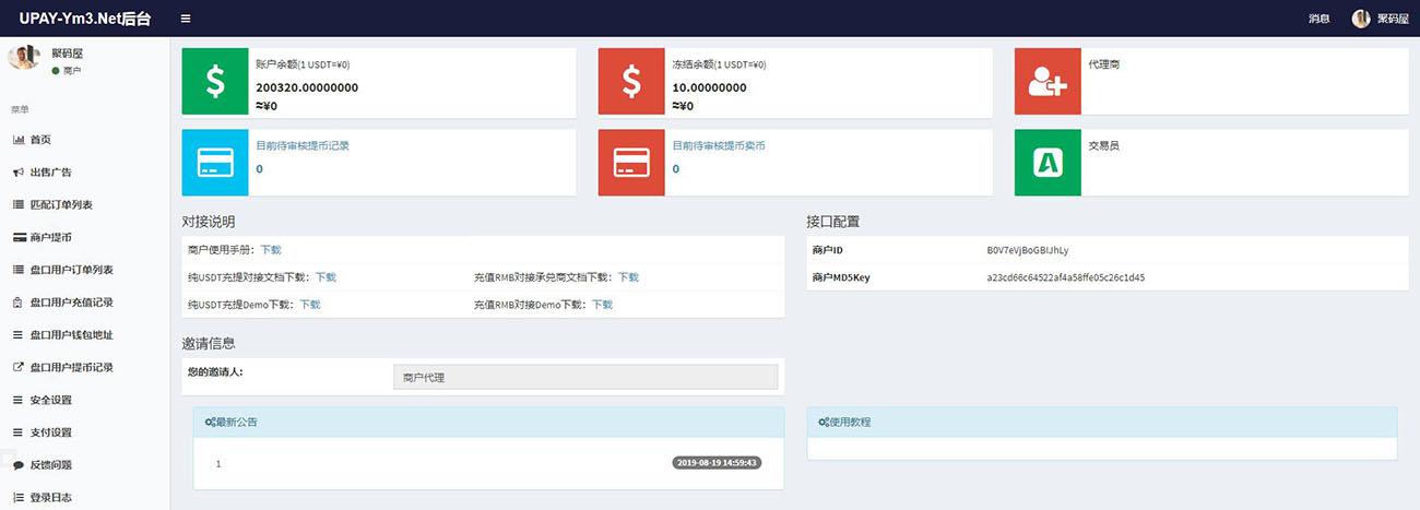 「独家修复」最新upay数字火币支付源码-USDT支付/数字货币承兑系统-图2
