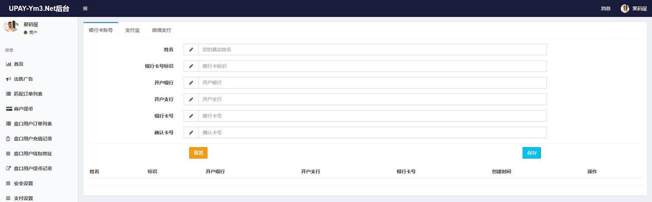「独家修复」最新upay数字火币支付源码-USDT支付/数字货币承兑系统-图3