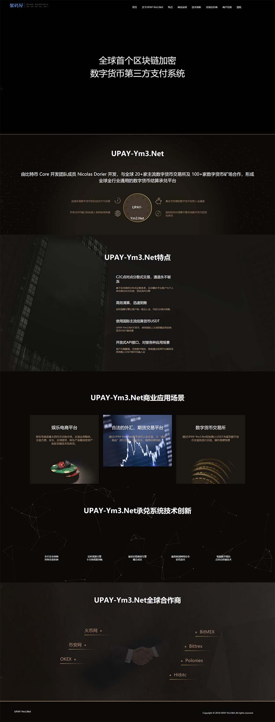 「独家修复」最新upay数字火币支付源码-USDT支付/数字货币承兑系统-图1