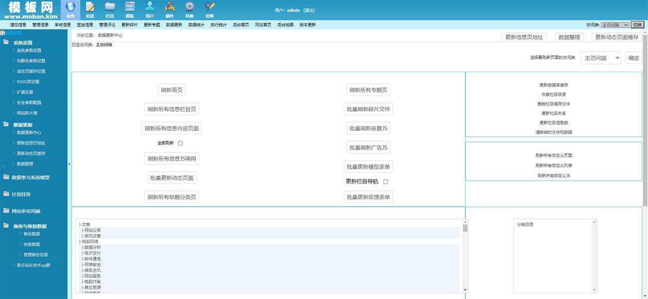 最新帝国cms7.5响应式绿色分类目录源码完善版 网址导航整站源码 -图3