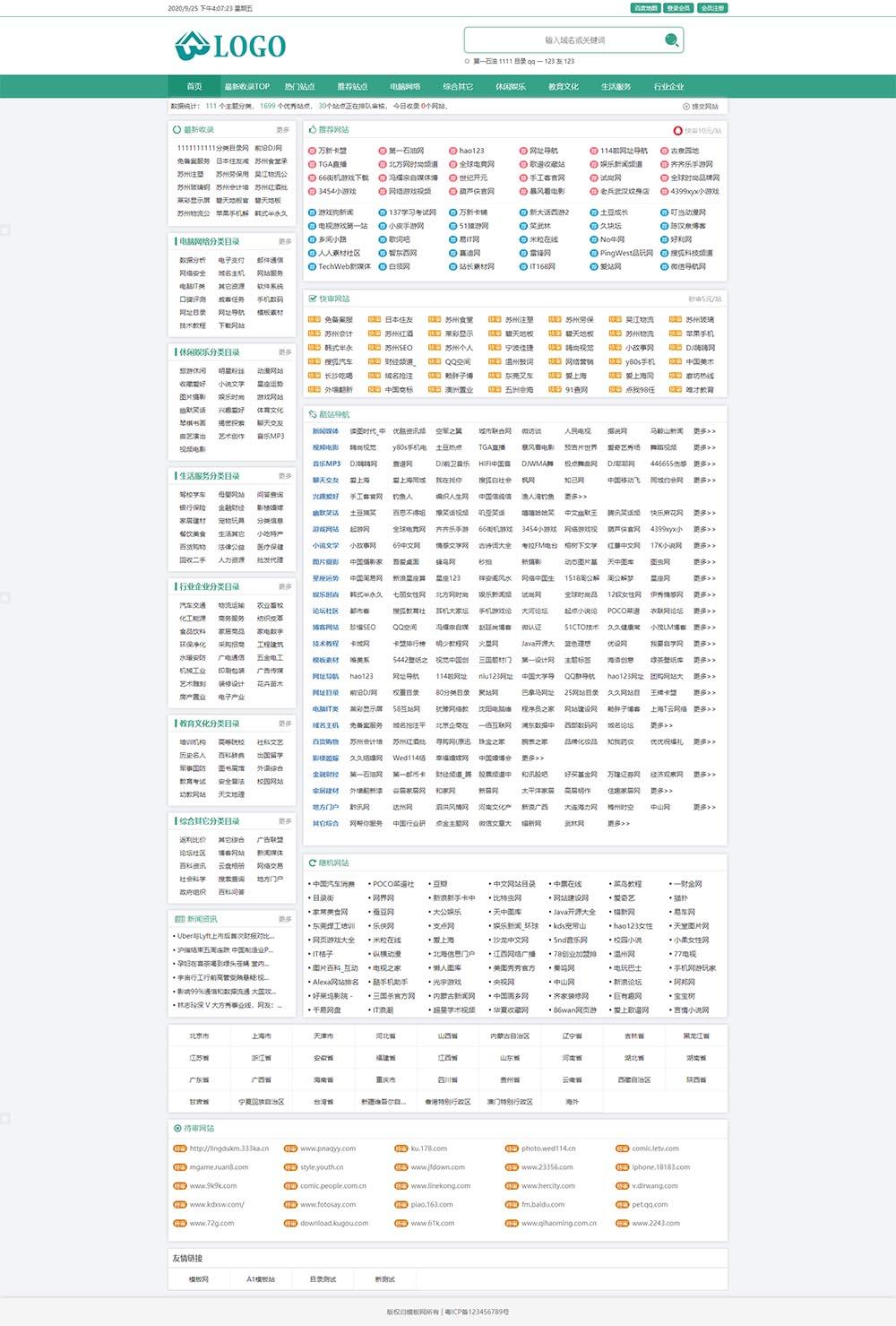 最新帝国cms7.5响应式绿色分类目录源码完善版 网址导航整站源码 -图1