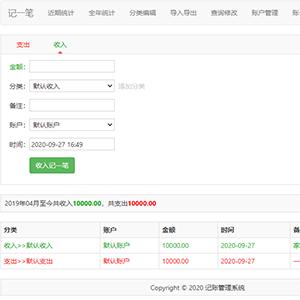 「亲测」2020新版杂货铺在线记账/家庭收支理财管理系统php源码