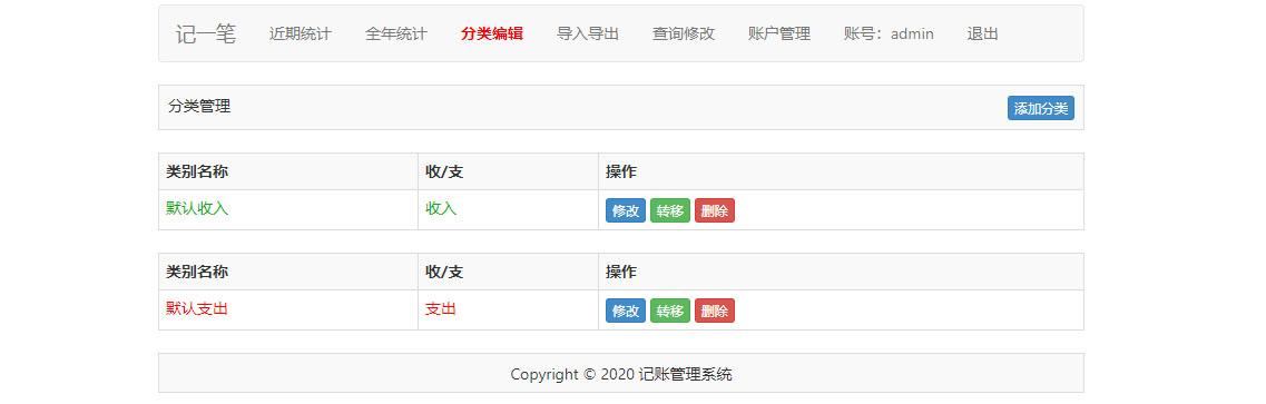 「亲测」2020新版杂货铺在线记账/家庭收支理财管理系统php源码-图3