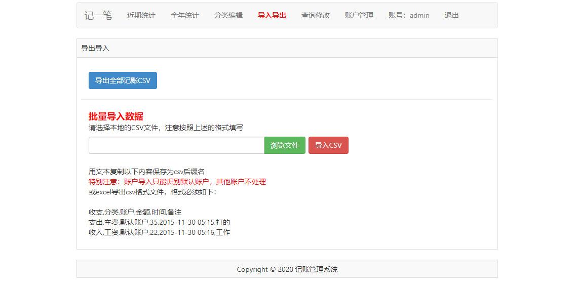 「亲测」2020新版杂货铺在线记账/家庭收支理财管理系统php源码-图4