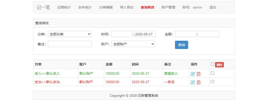 「亲测」2020新版杂货铺在线记账/家庭收支理财管理系统php源码-图5
