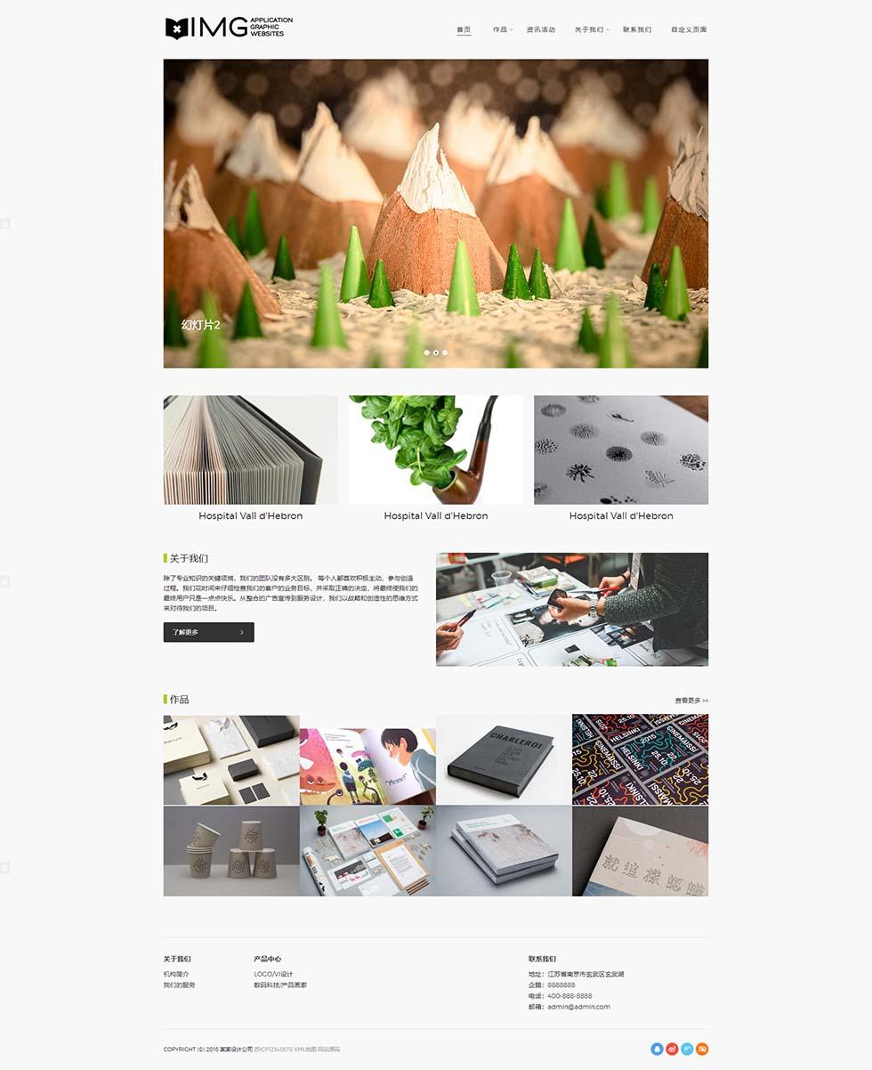 织梦模板:响应式HTML5高端轻型摄影相册画册杂志网站源码下载-图1