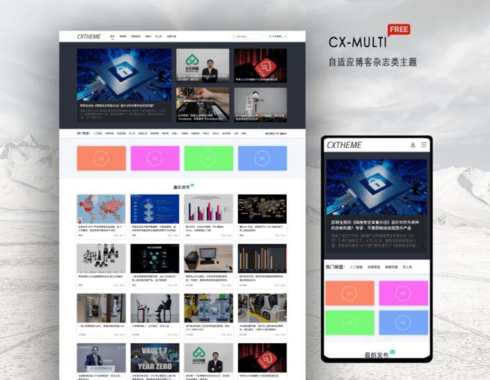 「免费源码」简洁大气自适应WordPress博客杂志CX-MULTI主题下载-图1