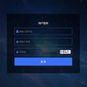 织梦插件:蓝色响应式Dedecms后台登录模板插件下载