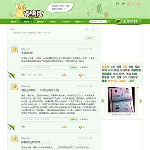 「免费+完整」帝国CMS7..0仿捧腹网整站源码下载 带手机版