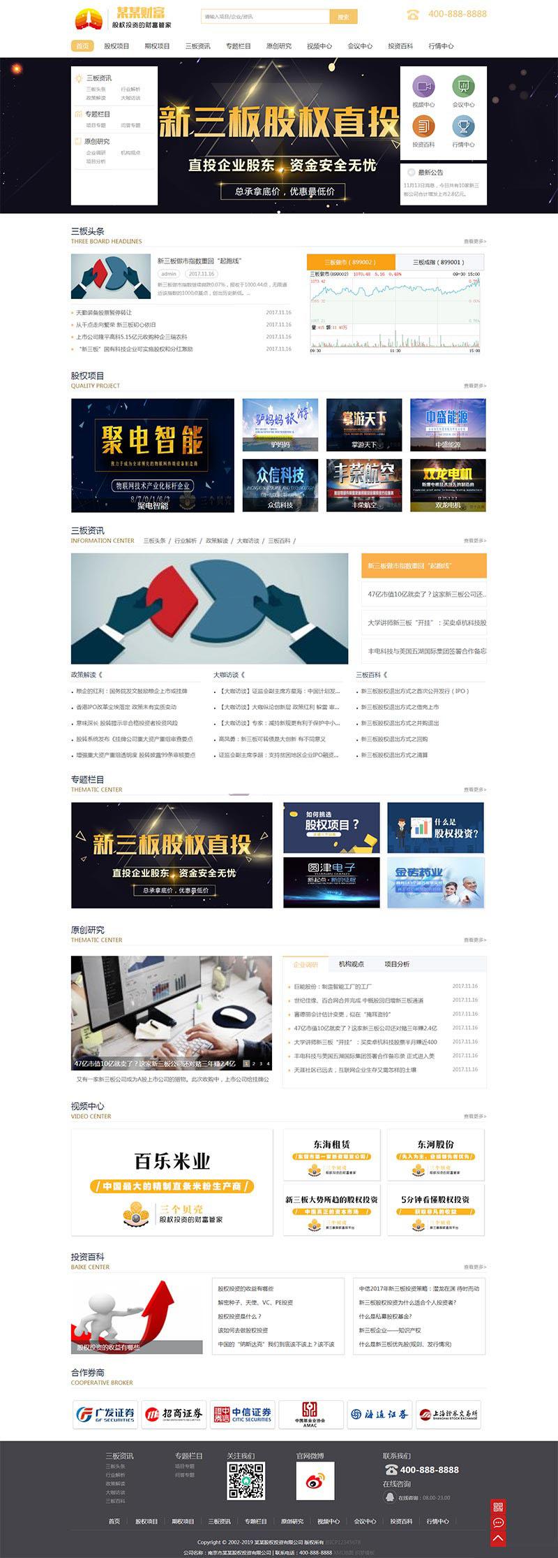 织梦模板:股权投资财富管理投资理财管理网站源码下载 带手机端-图1