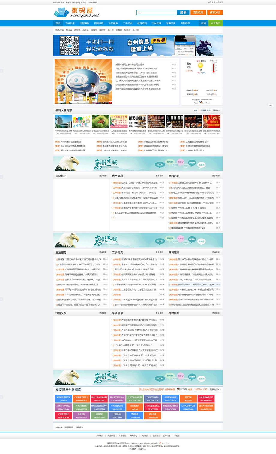 「亲测」地方门户分类信息源码下载 本地分类信息网php网站源码-图1