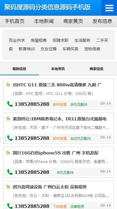 「亲测」地方门户分类信息源码下载 本地分类信息网php网站源码-图2