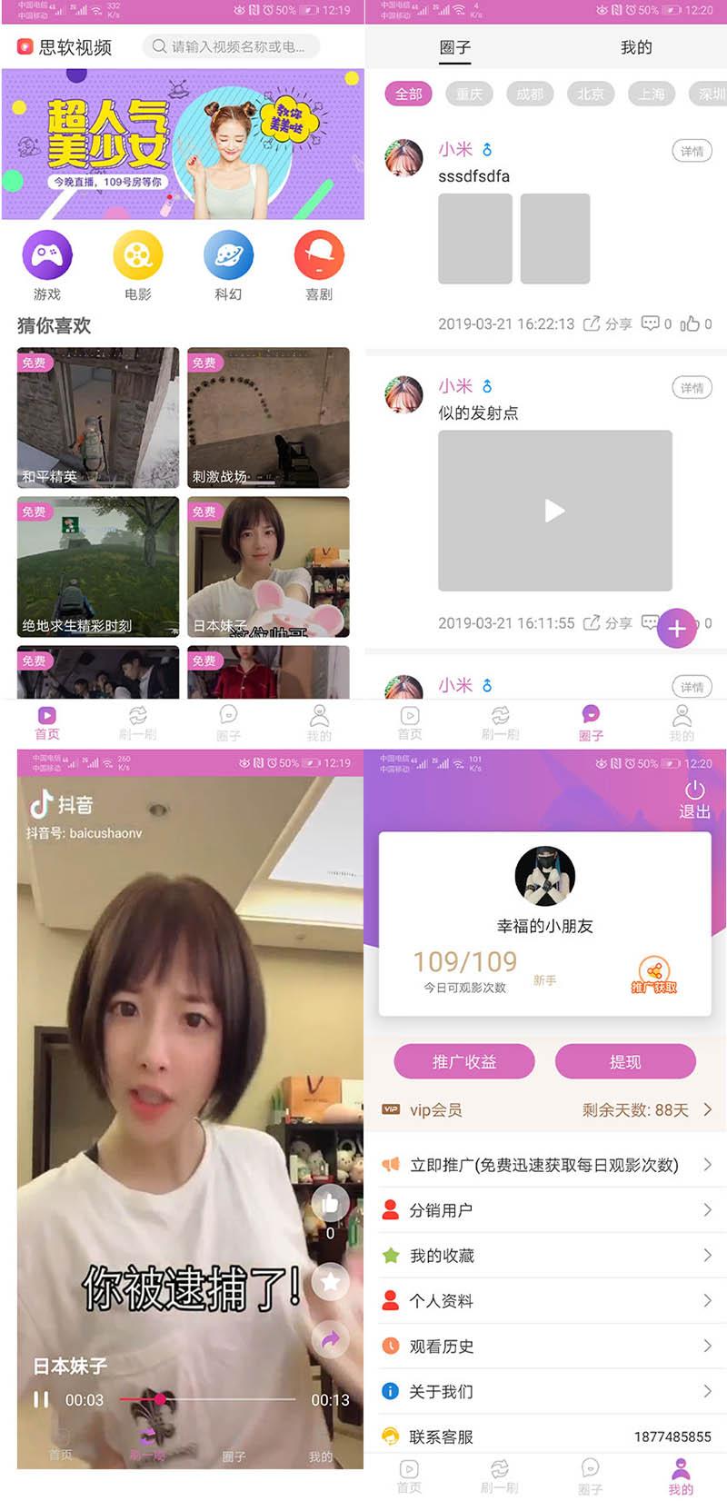 双端视频盒子app源码-夜播app影视频源码 安卓+ios+后台+数据-图2