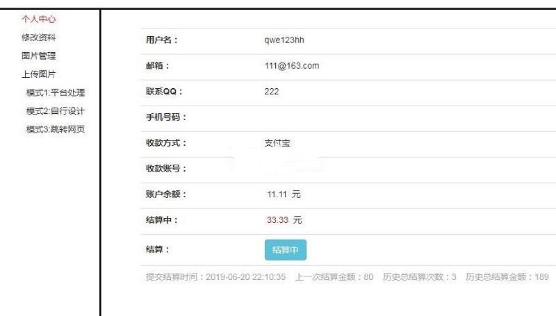 PHP图片付费观看网站源码免费下载 8tupian图片加密系统v2.7-图2