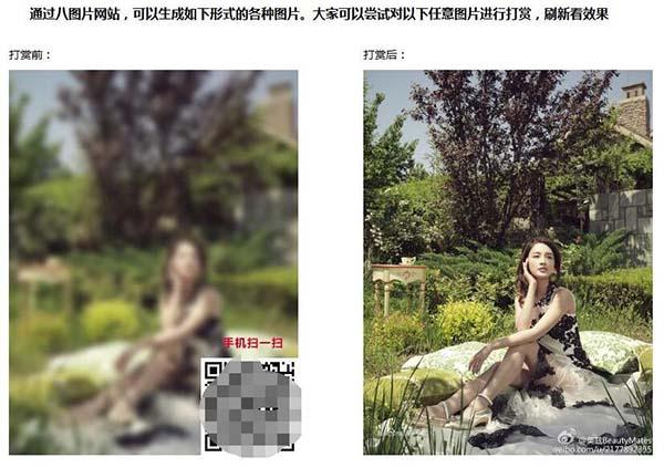 PHP图片付费观看网站源码免费下载 8tupian图片加密系统v2.7-图3