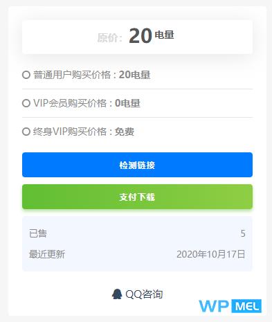 「亲测」RiPro网盘链接检测插件 支持百度云/蓝奏云/天翼/坚果云盘-图1