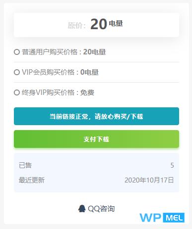 「亲测」RiPro网盘链接检测插件 支持百度云/蓝奏云/天翼/坚果云盘-图3