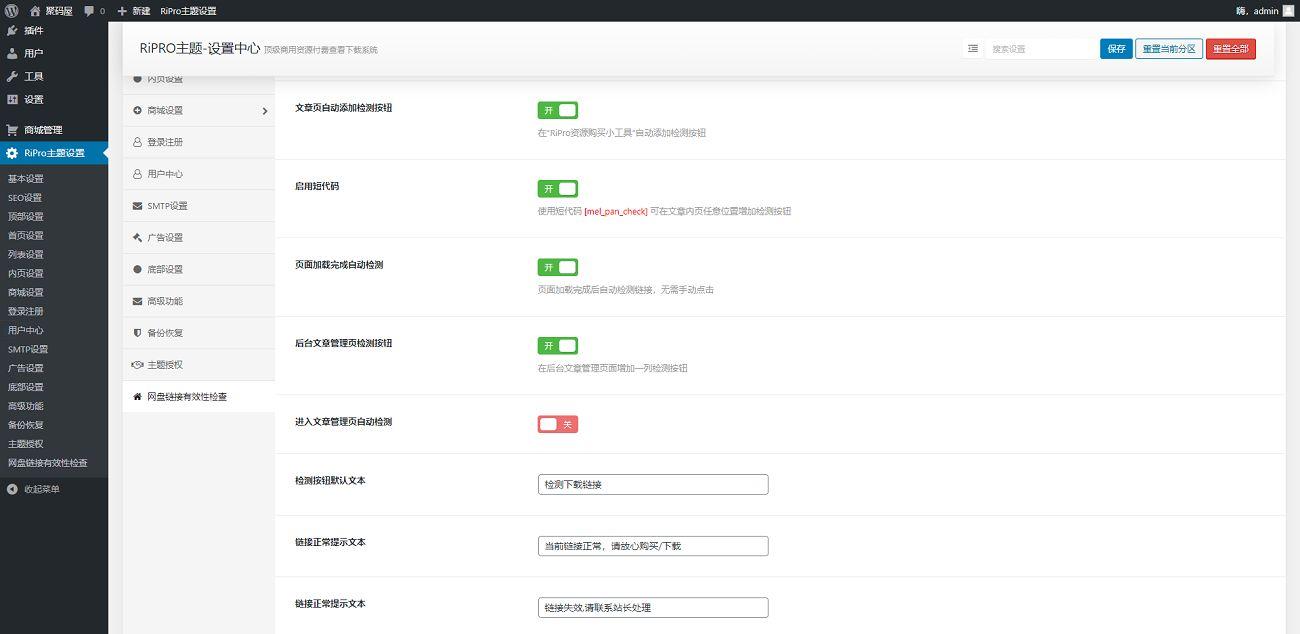 「亲测」RiPro网盘链接检测插件 支持百度云/蓝奏云/天翼/坚果云盘-图5