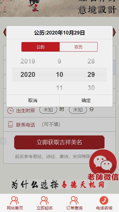 2020独家修复版周易起名网站源码/php宝宝八字取名系统+个人免签支付-图2