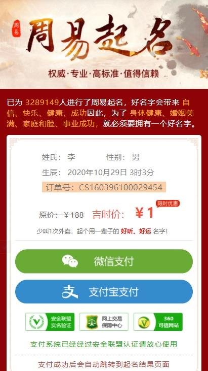 2020独家修复版周易起名网站源码/php宝宝八字取名系统+个人免签支付-图3