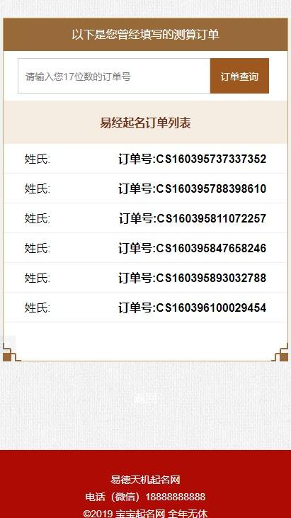 2020独家修复版周易起名网站源码/php宝宝八字取名系统+个人免签支付-图7