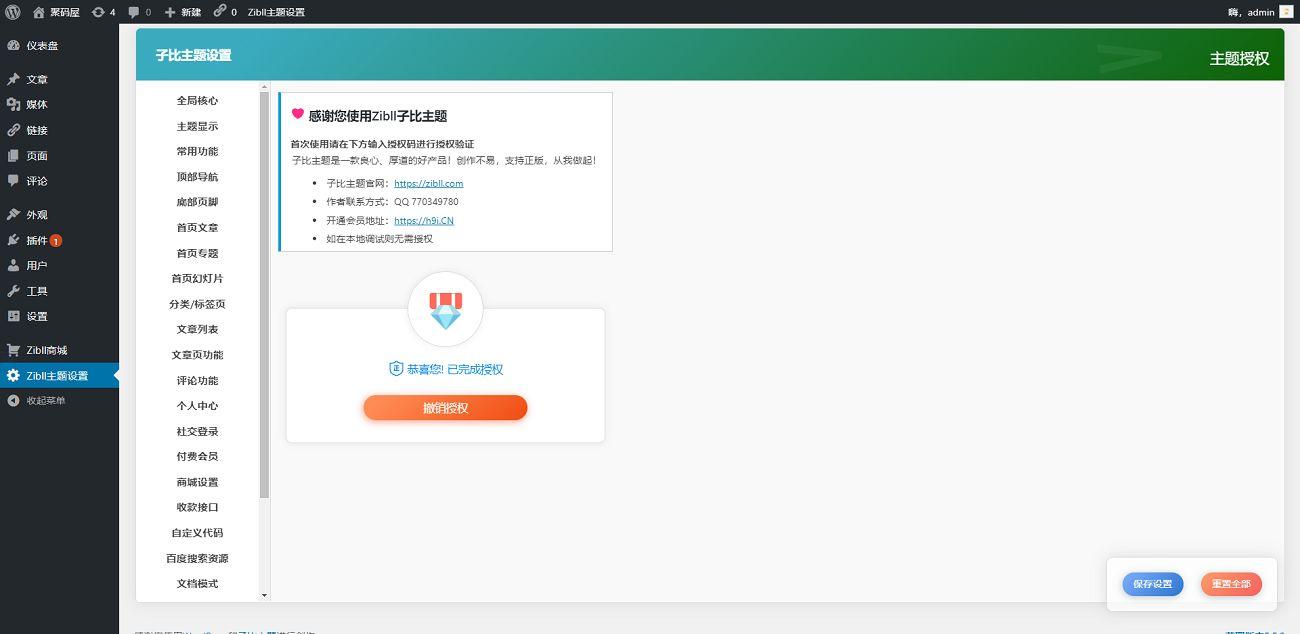 「亲测」Zibll主题4.2破解版 WP博客资讯子比主题开心版免授权-图5