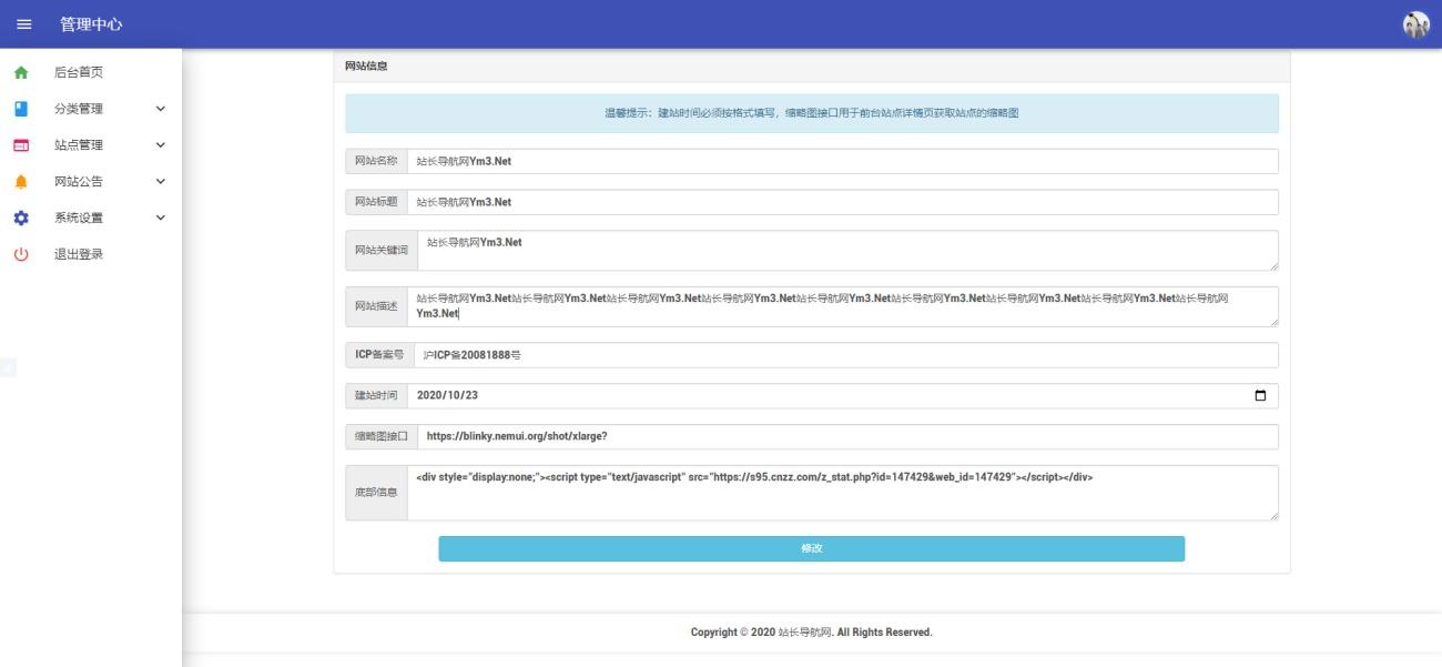 2020最新亲测php网址导航源码全开源-清爽收录导航网站源码-图5