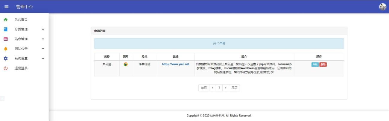2020最新亲测php网址导航源码全开源-清爽收录导航网站源码-图6