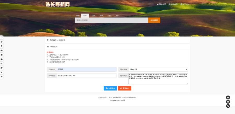 2020最新亲测php网址导航源码全开源-清爽收录导航网站源码-图4