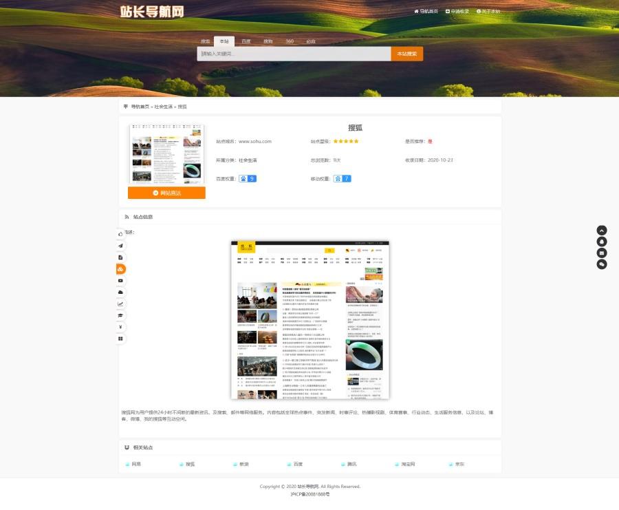 2020最新亲测php网址导航源码全开源-清爽收录导航网站源码-图3