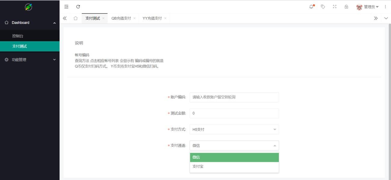 运营版yy支付/Q币支付/三方支付系统/支付宝H5/微信H5免签支付系统-图7