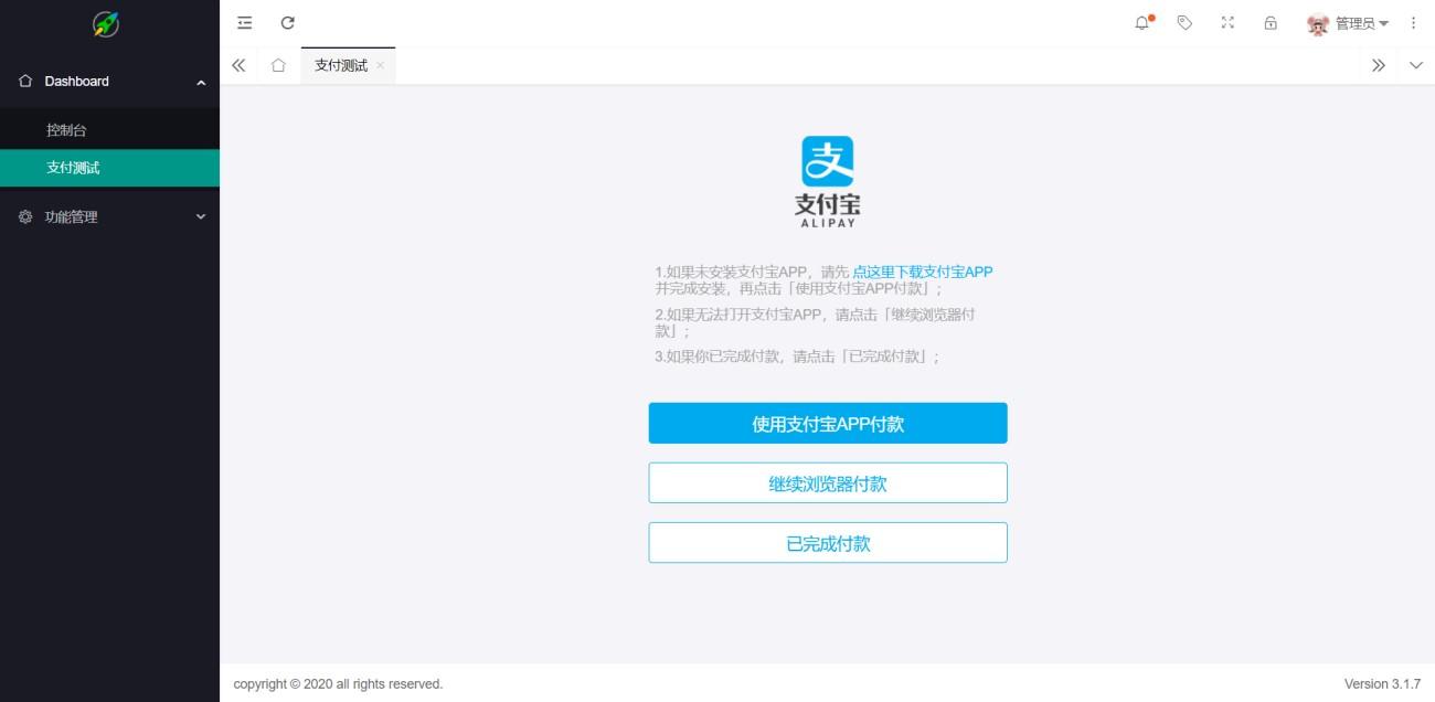 运营版yy支付/Q币支付/三方支付系统/支付宝H5/微信H5免签支付系统-图5