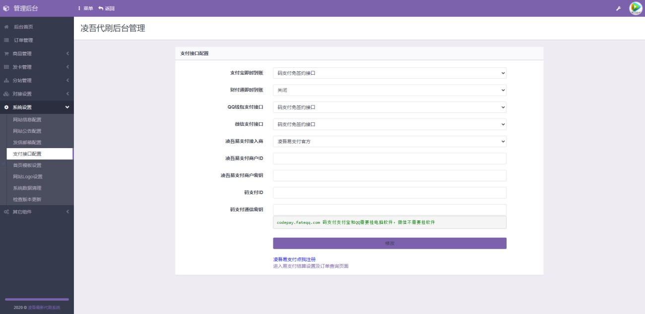 2020彩虹代刷网二开美化版个人发卡源码-全解密+10套模板+免签支付-图4