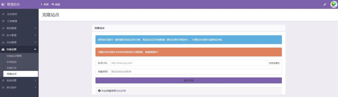 2020彩虹代刷网二开美化版个人发卡源码-全解密+10套模板+免签支付-图3