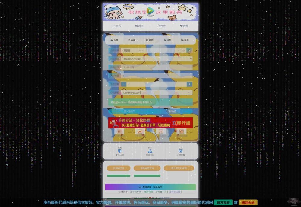 2020彩虹代刷网二开美化版个人发卡源码-全解密+10套模板+免签支付-图1