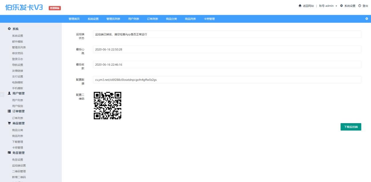 2020最新伯乐发卡源码V3独家修复版 带免签支付+监控+多套模板-图5