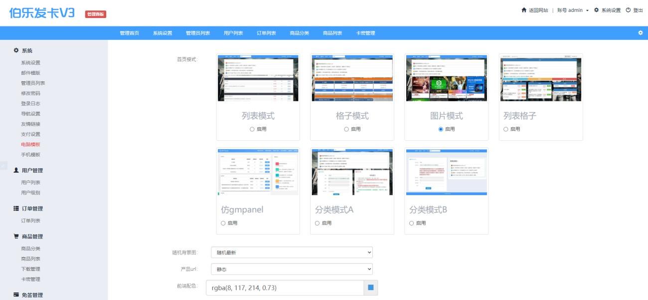 2020最新伯乐发卡源码V3独家修复版 带免签支付+监控+多套模板-图6