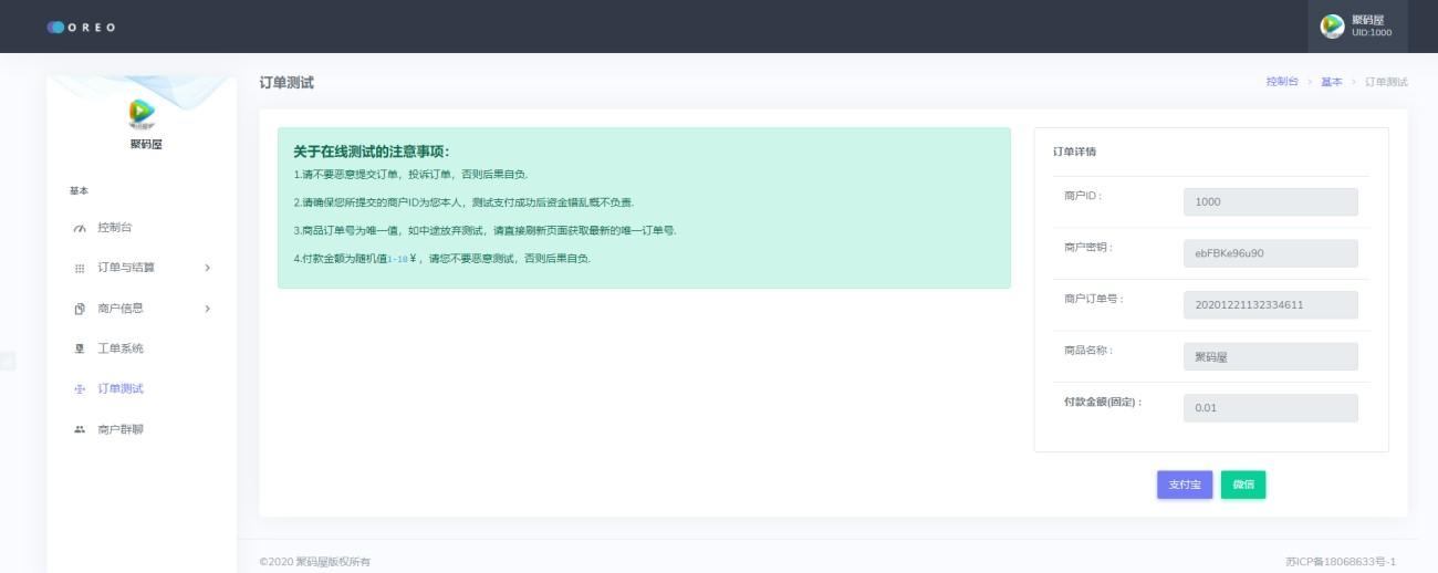 PHP第四方支付系统源码下载-全开源oreo支付源码-独家修复版-图4