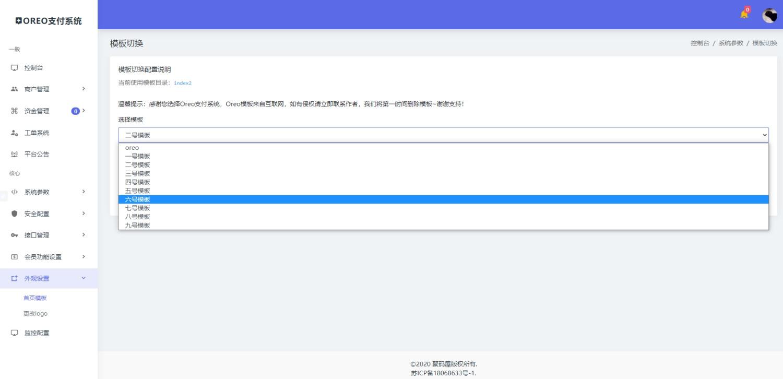 PHP第四方支付系统源码下载-全开源oreo支付源码-独家修复版-图9