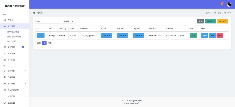 PHP第四方支付系统源码下载-全开源oreo支付源码-独家修复版-图6