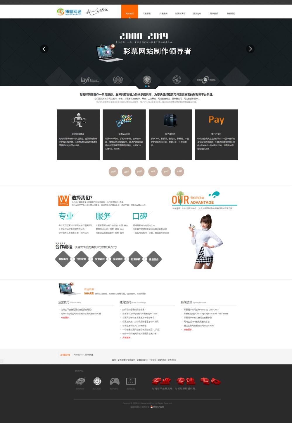 「亲测」运营版大气纯静态在线接单站源码/演示站网站源码-图1